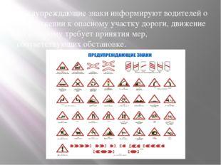 Предупреждающие знаки информируют водителей о приближении к опасному участку