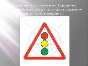 1.8 «Светофорное регулирование». Перекресток, пешеходный переход или участок