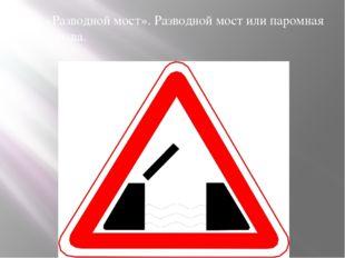 1.9 «Разводной мост». Разводной мост или паромная переправа.