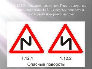 1.12.1-1.12.2 «Опасные повороты». Участок дороги с опасными поворотами: 1.12