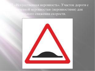 1.17 «Искусственная неровность». Участок дороги с искусственной неровностью (