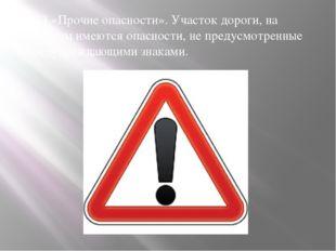 1.33 «Прочие опасности». Участок дороги, на котором имеются опасности, не пре