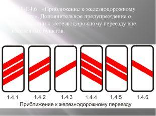 1.4.1-1.4.6 «Приближение к железнодорожному переезду». Дополнительное предуп