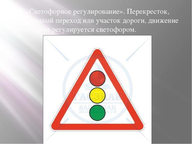 1.8 «Светофорное регулирование». Перекресток, пешеходный переход или участок...