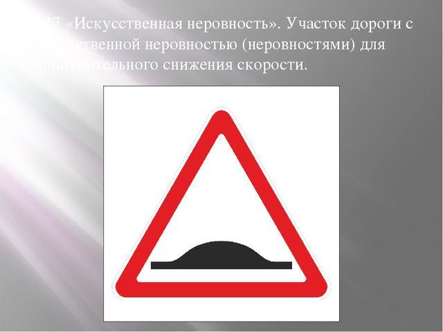 1.17 «Искусственная неровность». Участок дороги с искусственной неровностью (...