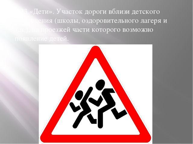 1.23 «Дети». Участок дороги вблизи детского учреждения (школы, оздоровительно...