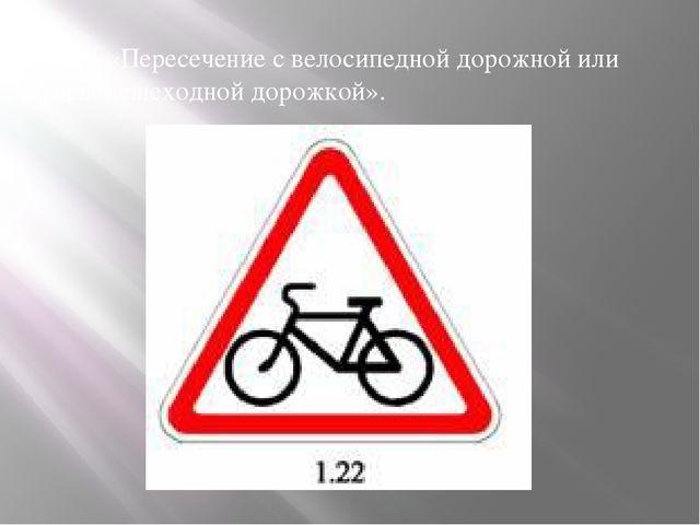 1.24 «Пересечение с велосипедной дорожной или велопешеходной дорожкой».