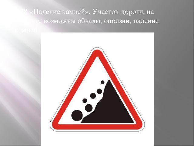 1.28 «Падение камней». Участок дороги, на котором возможны обвалы, оползни, п...