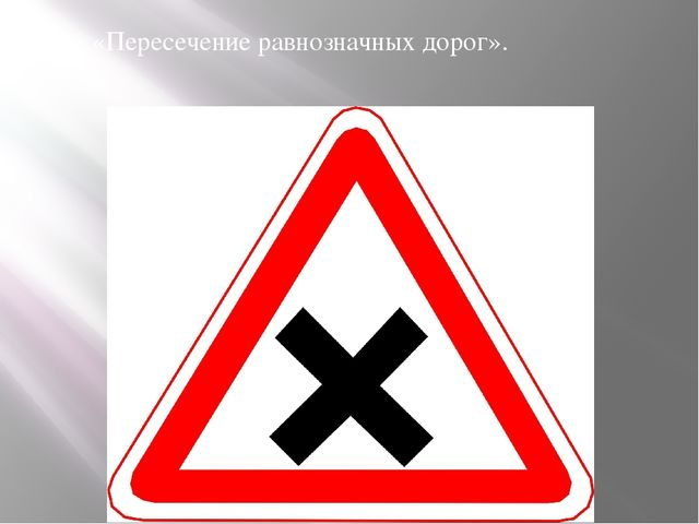 1.6 «Пересечение равнозначных дорог».