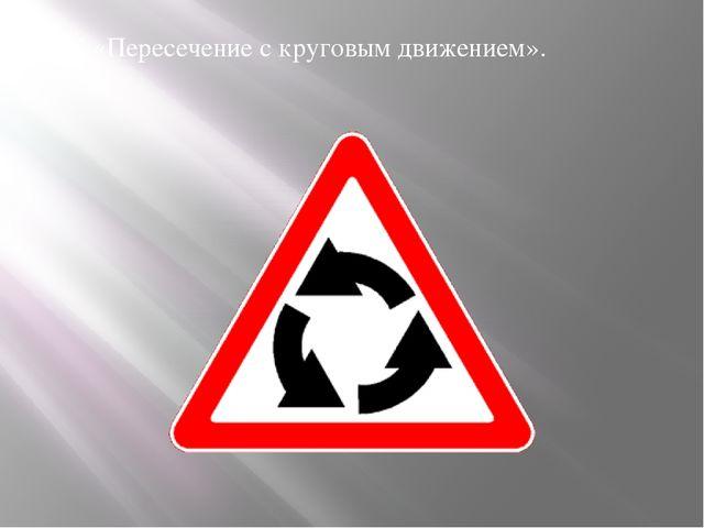 1.7 «Пересечение с круговым движением».