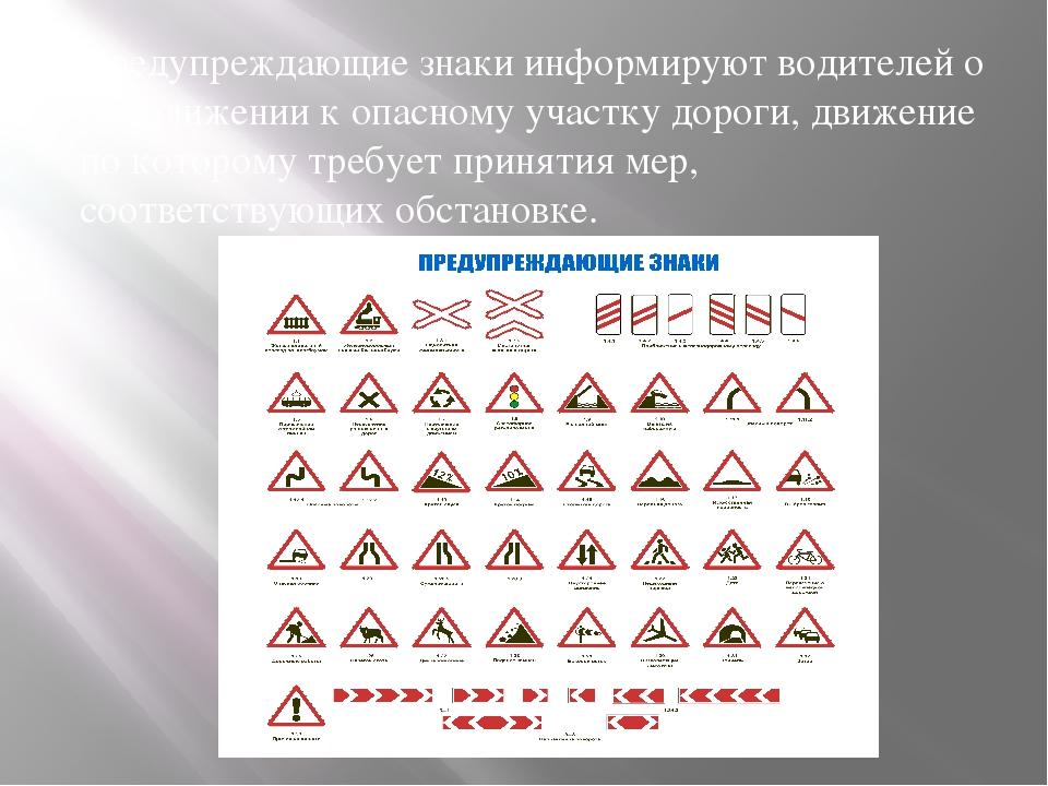 Предупреждающие знаки информируют водителей о приближении к опасному участку...