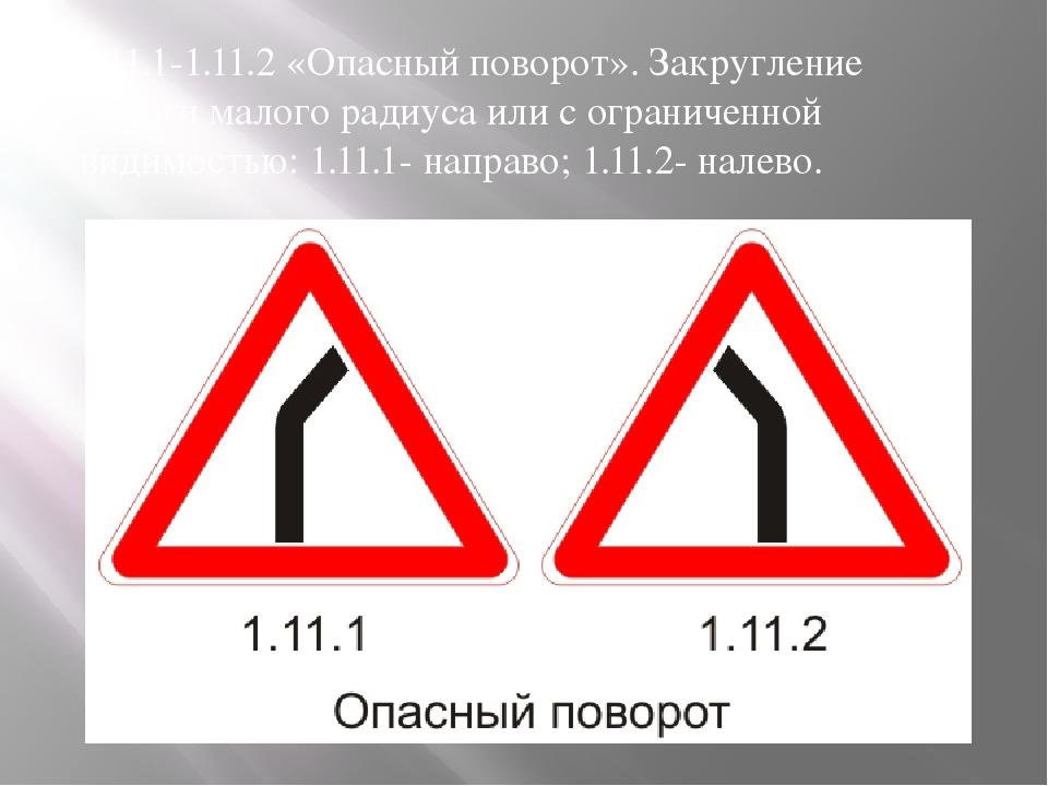 1.11.1-1.11.2 «Опасный поворот». Закругление дороги малого радиуса или с огр...