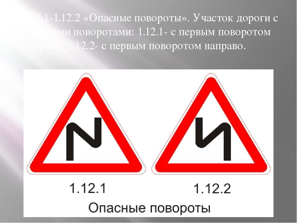 1.12.1-1.12.2 «Опасные повороты». Участок дороги с опасными поворотами: 1.12...