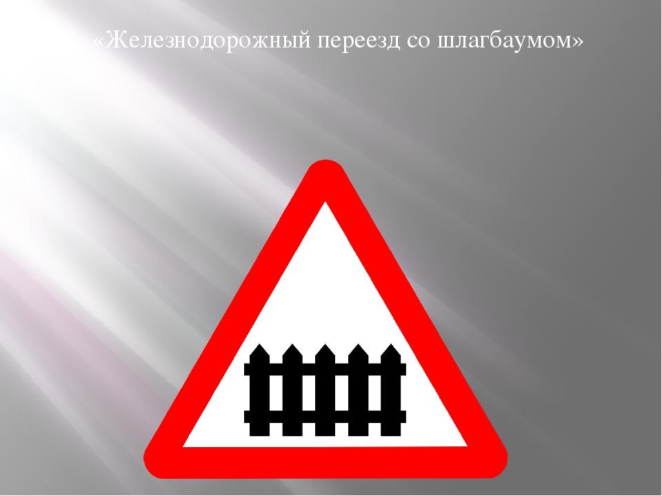 1.1 «Железнодорожный переезд со шлагбаумом»