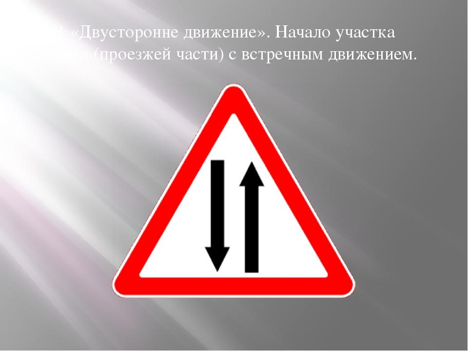 1.21 «Двусторонне движение». Начало участка дороги (проезжей части) с встречн...