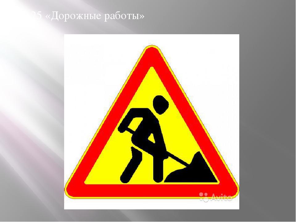 1.25 «Дорожные работы»