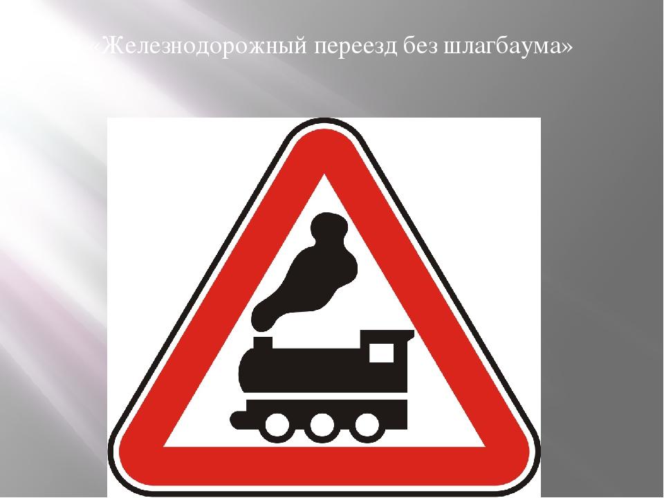 1.2 «Железнодорожный переезд без шлагбаума»