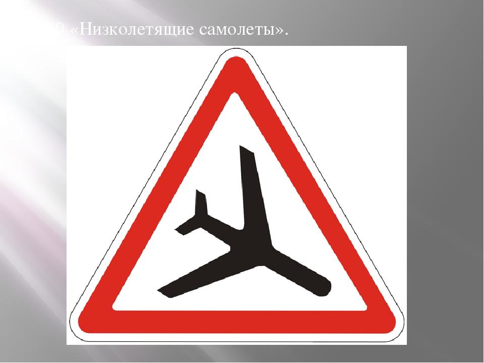 1.30 «Низколетящие самолеты».