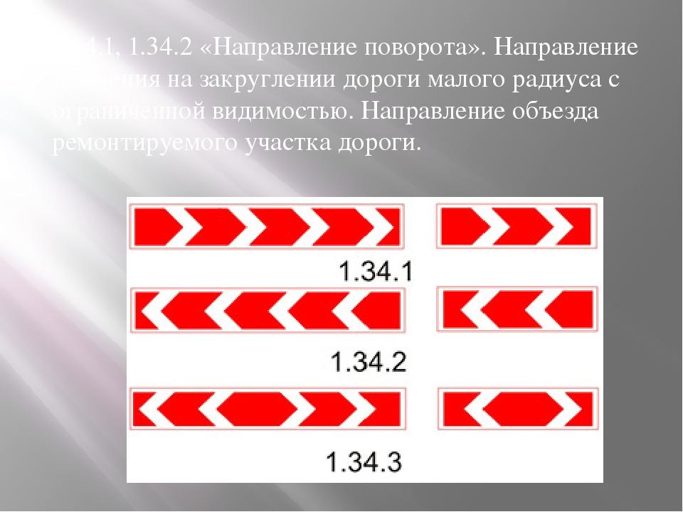 1.34.1, 1.34.2 «Направление поворота». Направление движения на закруглении до...