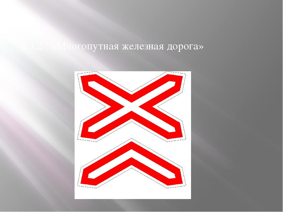 1.3.2 «Многопутная железная дорога»