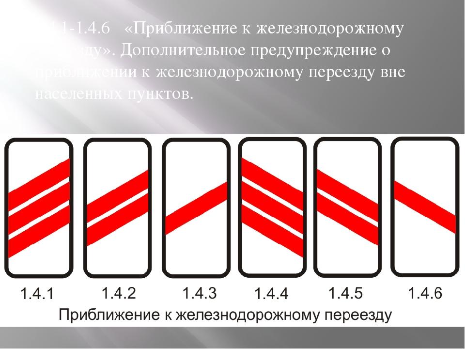 1.4.1-1.4.6 «Приближение к железнодорожному переезду». Дополнительное предуп...