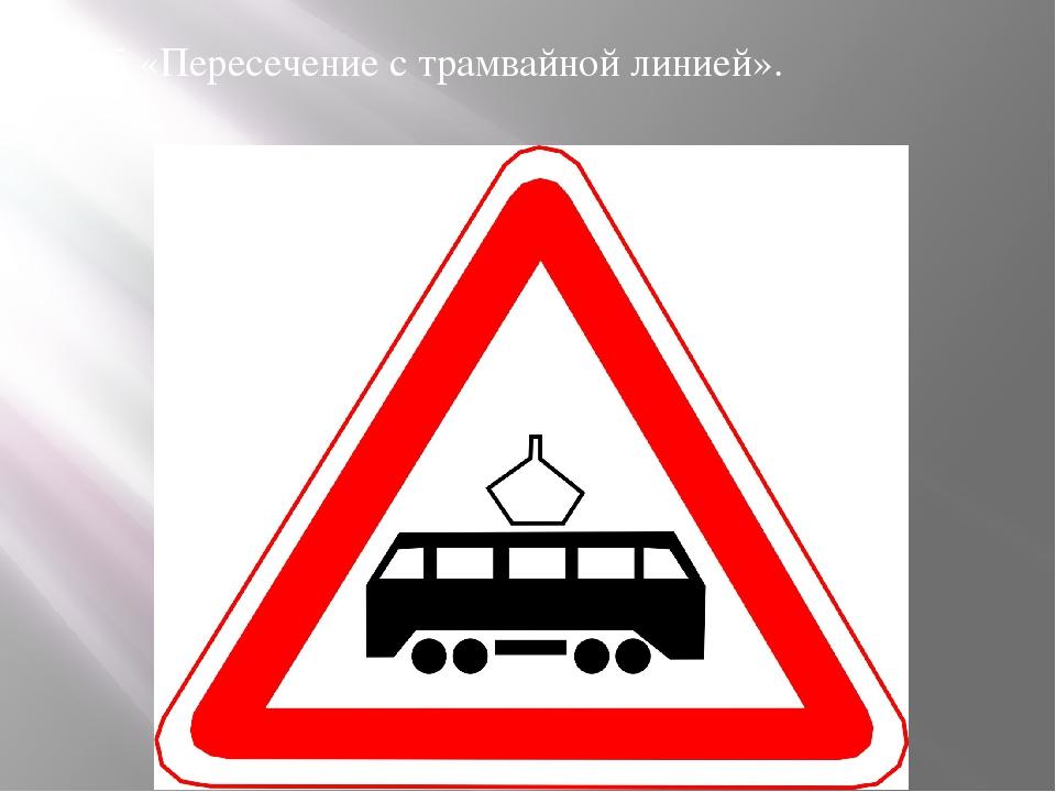 1.5 «Пересечение с трамвайной линией».