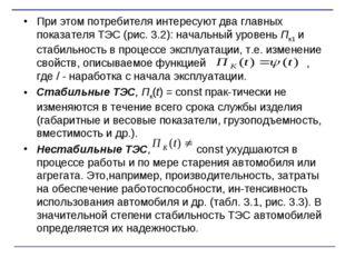 При этом потребителя интересуют два главных показателя ТЭС (рис. 3.2): началь