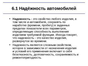 6.1 Надёжность автомобилей Надежность - это свойство любого изделия, в том чи