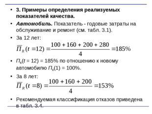 3. Примеры определения реализуемых показателей качества. Автомобиль. Показате