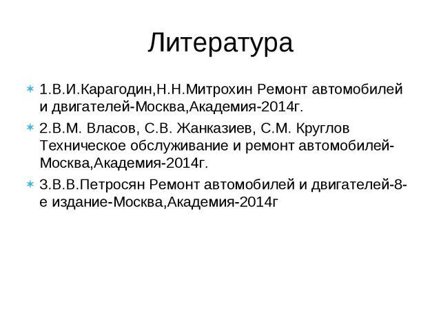 Литература 1.В.И.Карагодин,Н.Н.Митрохин Ремонт автомобилей и двигателей-Москв...