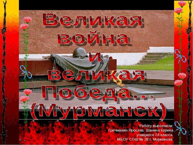 * Работу выполнили: Гречишкин Ярослав, Шанина Карина учащиеся 7А класса МБОУ...