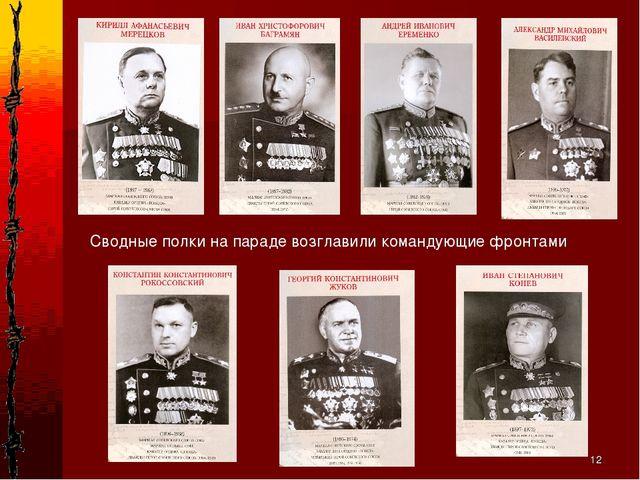 * Сводные полки на параде возглавили командующие фронтами