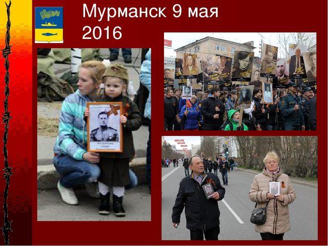 * Мурманск 9 мая 2016
