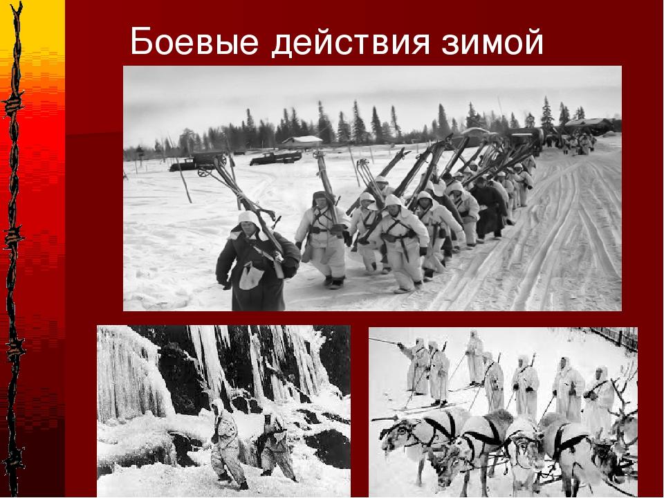 * Боевые действия зимой