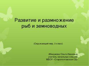 Развитие и размножение рыб и земноводных (Окружающий мир, 3 класс) Абакумова
