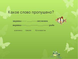 икринка ------ …….-------лягушонок икринка-------……----------……..--------рыб