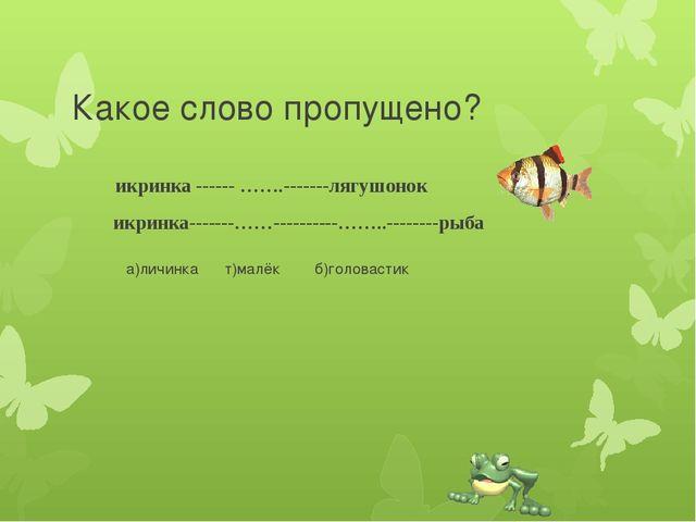 икринка ------ …….-------лягушонок икринка-------……----------……..--------рыб...