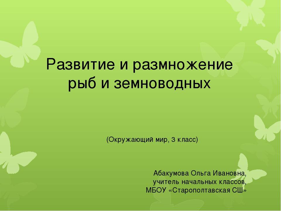 Развитие и размножение рыб и земноводных (Окружающий мир, 3 класс) Абакумова...