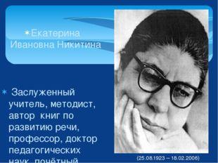 Екатерина Ивановна Никитина Заслуженный учитель, методист, автор книг по раз