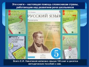Эти книги – настоящая помощь словесникам страны, работающим над развитием ре