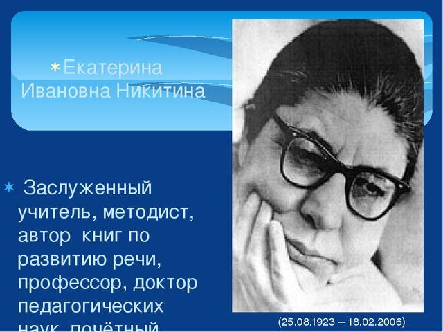 Екатерина Ивановна Никитина Заслуженный учитель, методист, автор книг по раз...