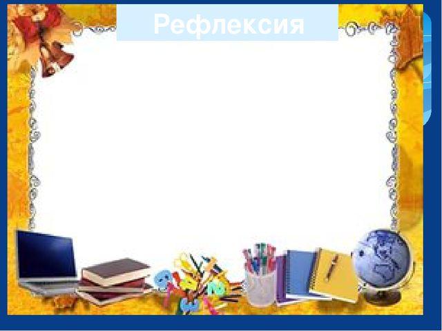 Рефлексия Сегодня на уроке мы говорили о… Мы учились (что делать?)… Особенно...