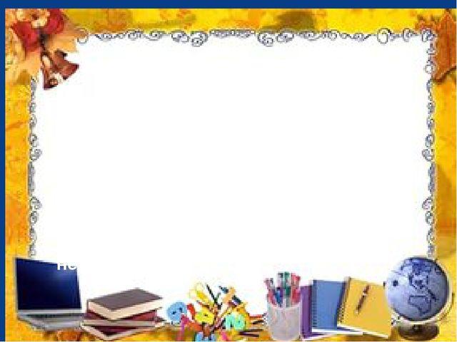 ДОМАШНЕЕ ЗАДАНИЕ. §90. Написать сочинение-рассуждение на тему по выбору: 1 У...