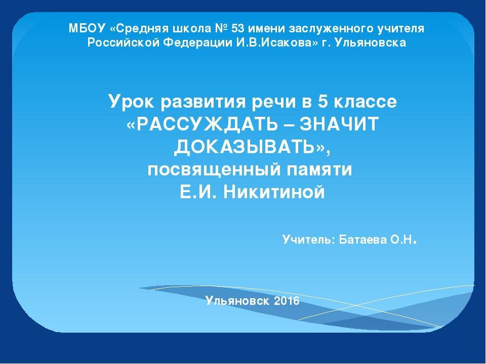 МБОУ «Средняя школа № 53 имени заслуженного учителя Российской Федерации И.В....