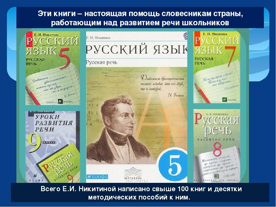 Эти книги – настоящая помощь словесникам страны, работающим над развитием ре...