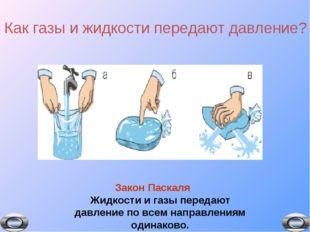 Как газы и жидкости передают давление? Закон Паскаля Жидкости и газы передают