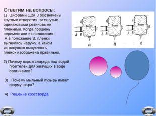 Ответим на вопросы: Цифрами 1,2и 3 обозначены круглые отверстия, затянутые од