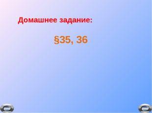 Домашнее задание: §35, 36