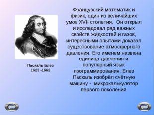 Паскаль Блез 1623 -1662 Французский математик и физик, один из величайших умо
