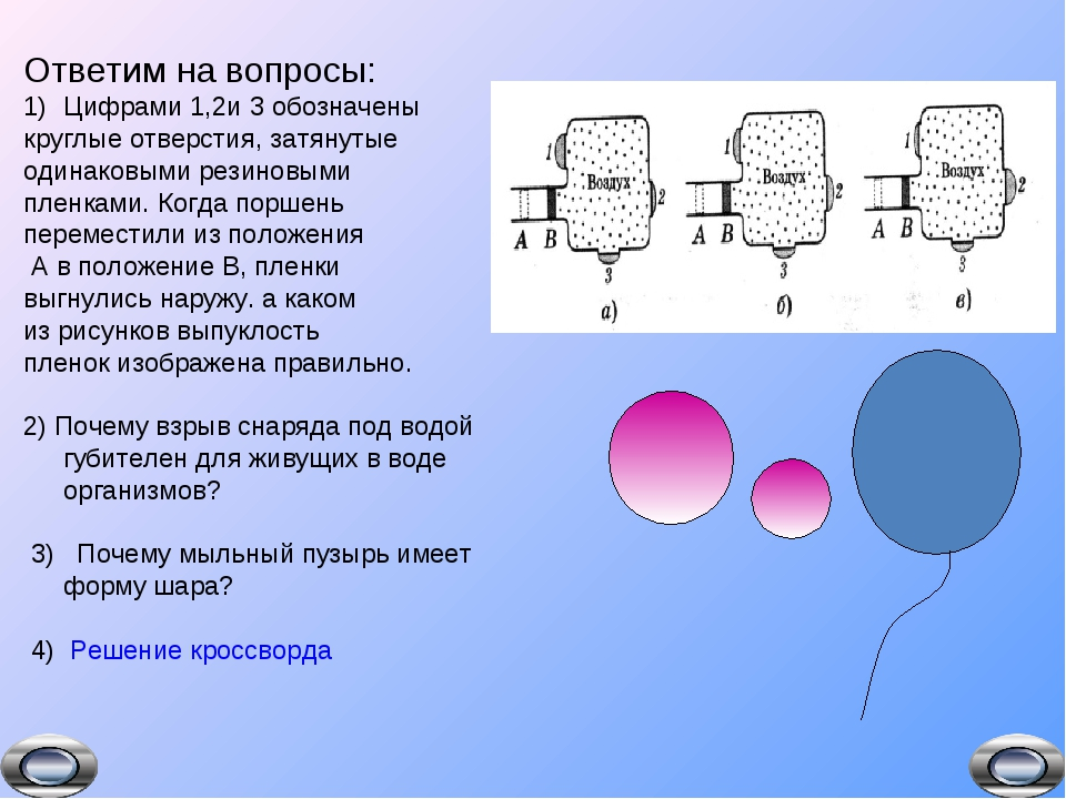 Ответим на вопросы: Цифрами 1,2и 3 обозначены круглые отверстия, затянутые од...